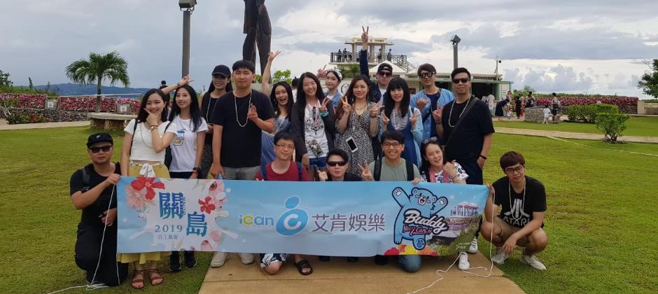 艾肯娛樂國外員工旅遊(關島)