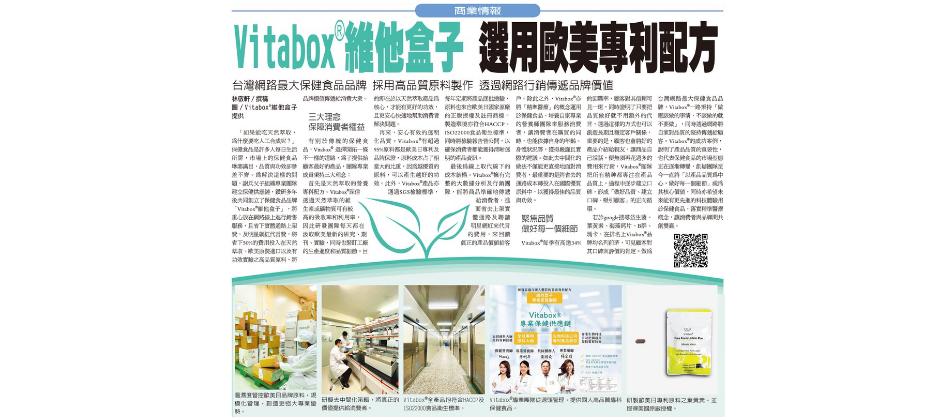 Vitabox® 維他盒子是台灣網路最大的保健食品品牌,專注研發天然萃取維他命產品(如葉黃素、益生菌、瑪卡),省下通路費用投入在歐美日專利原料,獲得眾多醫師推薦與好評價。