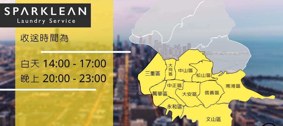 服務地區:台北市-大安、信義、中山、松山、南港、大同、中正、萬華、文山等區,新北市-永和、三重區