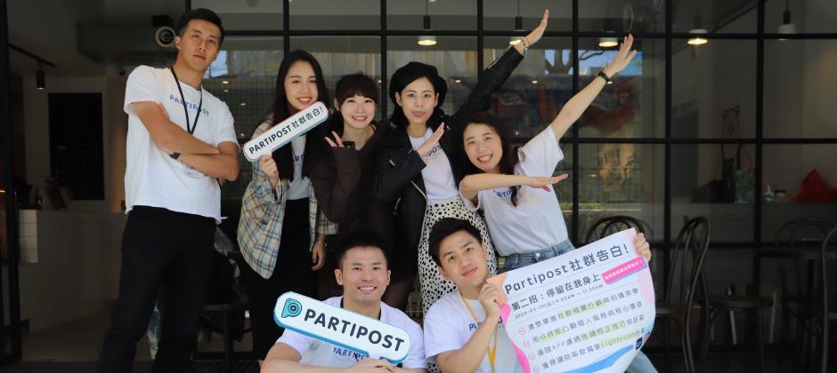 Partipost 社群告白:創作者講座
