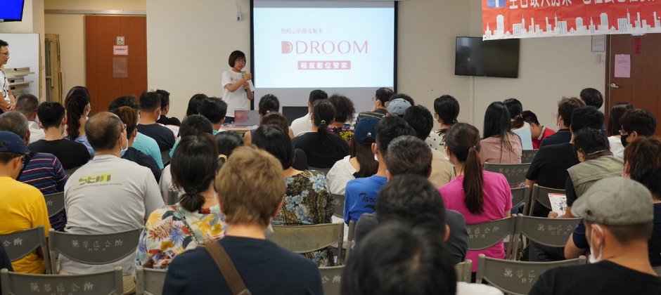 百位房東聚會-DDROOM產品分享