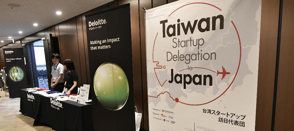 與國發會一同帶領17家優秀新創前往日本,讓當地產業界看見台灣新創