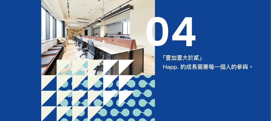 Happ. 相信,好的公司能讓你的工作、生活乃至於人生都可以圓滿富足,能夠快樂地工作就是最好的員工福利。