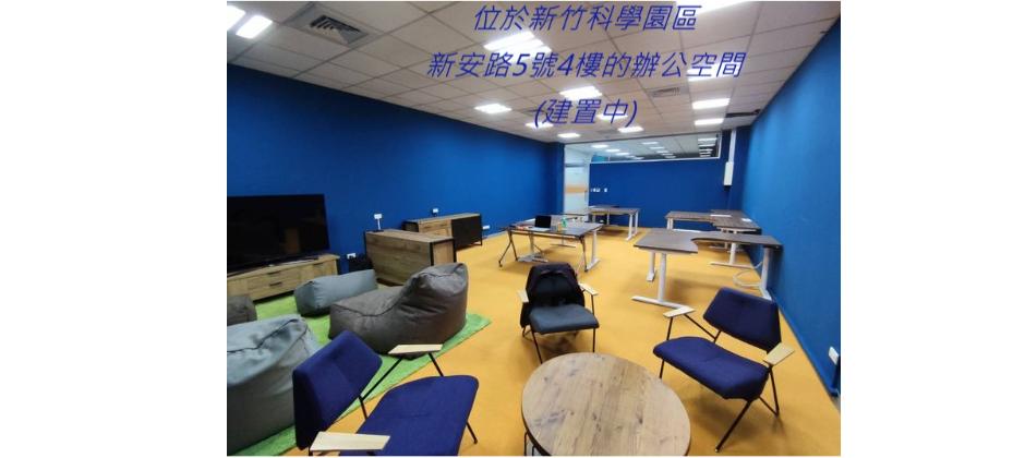 位於新竹科學園區新安路5號4F-1的辦公空間 (建置中)