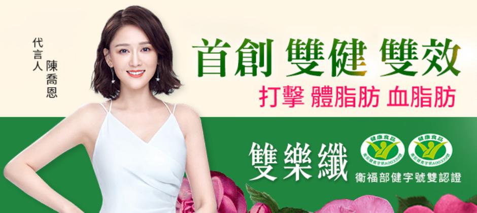 雙樂纖 品牌代言人 陳喬恩