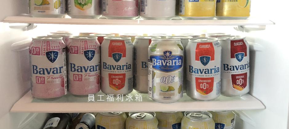 持續補貨,呈現爆滿的員工福利冰箱,提供最多元口味無酒精啤酒,週一至週五,每天來一種新風味,一天N瓶沒問題,不怕你喝!