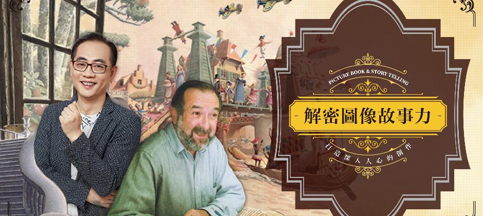 線上課程〖解密圖像故事力⎪打造深入人心的創作〗 左 - 作家 郝廣才、右 - 義大利繪本大師 英諾桑提