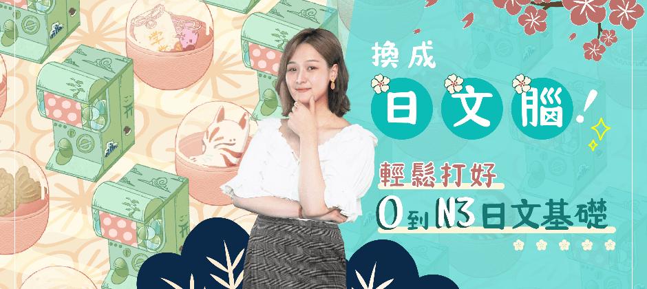 線上課程〖換成日文腦!輕鬆打好從0到N3日文基礎〗講日文的台灣女生 - Tiffany