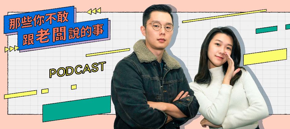 Podcast《那些你不敢跟老闆說的事》