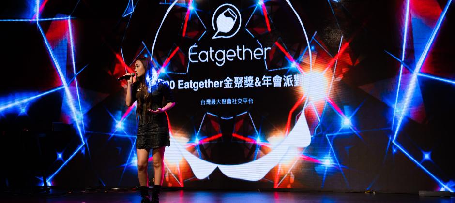 Eatgether 2020年首屆千人用戶年會派對,歌手吳卓源現場演唱