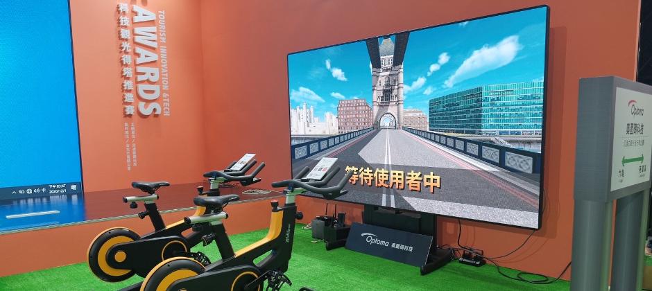 #Optoma #2020資訊月 #沉浸式觀光自行車 #數位教學白板 #觀光 x 教育創新解決方案