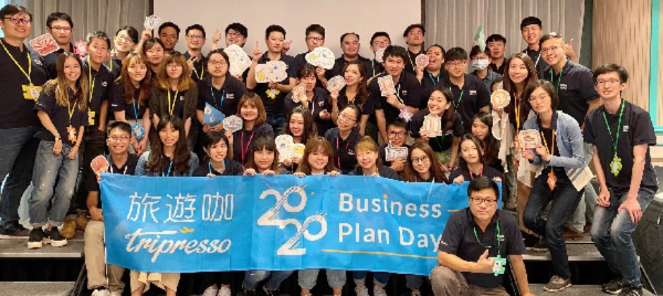 2020 Business Plan Day