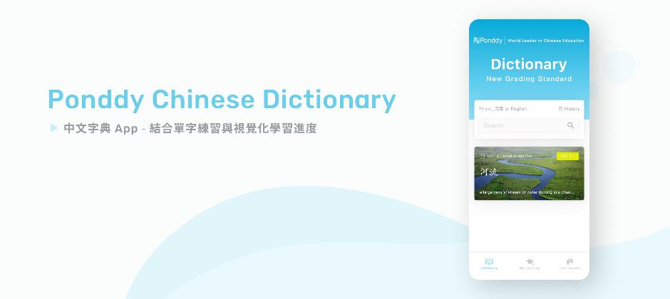 中文字典 App - Ponddy Chinese Dictionary