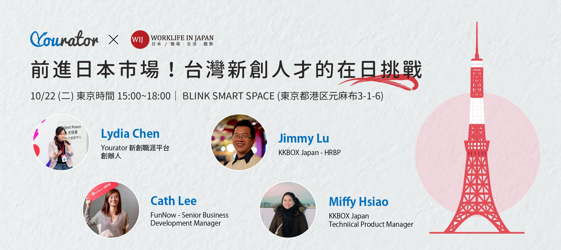 前進日本市場!台灣新創人才的在日挑戰!